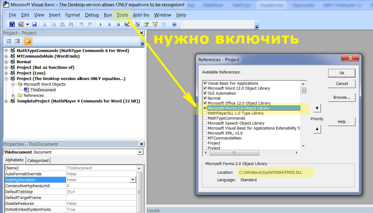 как исправить ошибку User-defined type not defined DataObject в Word